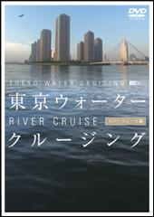 東京ウォータークルージング/リバークルーズ編 DVD