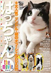 はっちゃん the movie DVD