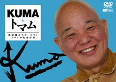 KUMA・トマム/篠原勝之のゲージツとトマムの幻想世界 DVD