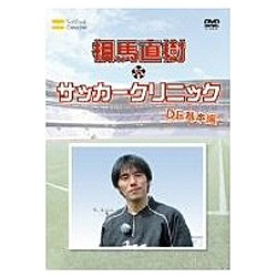 【在庫限り】 元日本代表が教えるサッカー教室DF基 DVD
