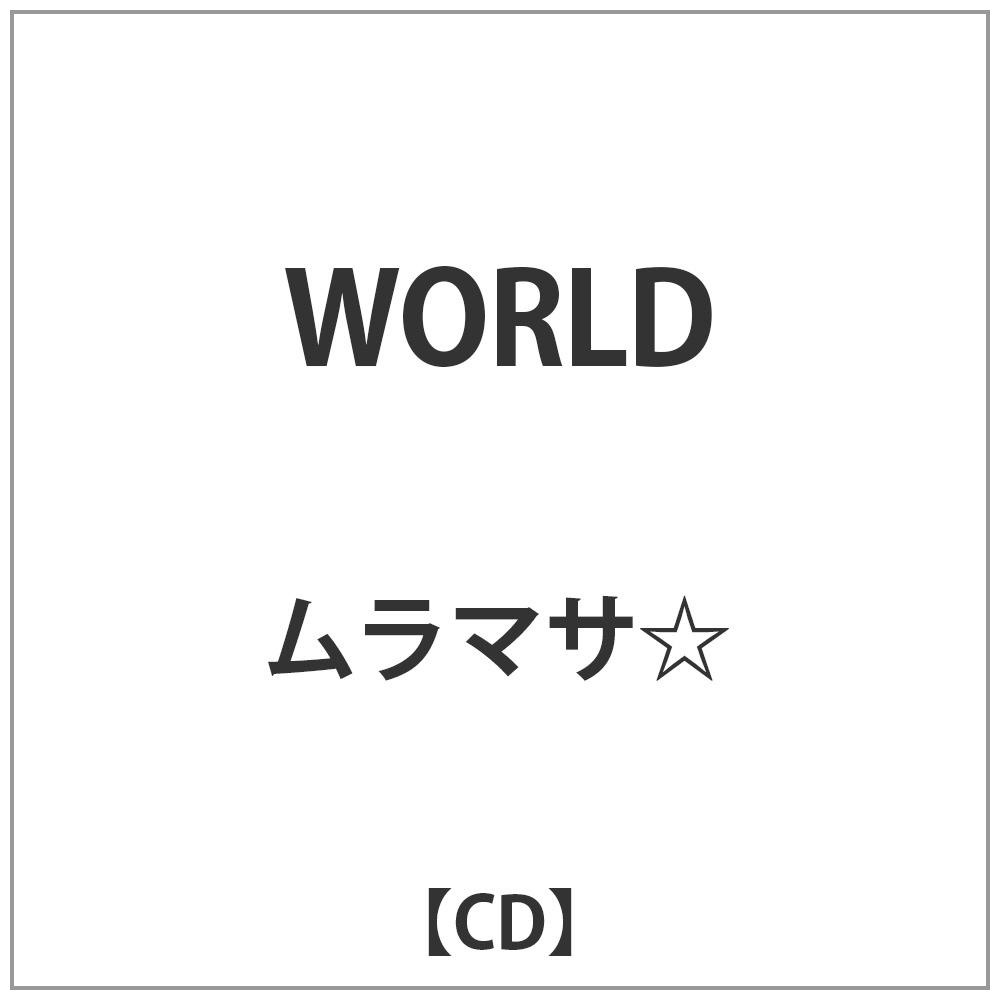 【在庫限り】 ムラマサ☆/ WORLD