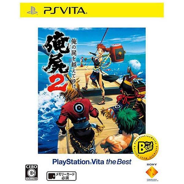俺の屍を越えてゆけ2 PlayStation Vita the Best【PS Vitaゲームソフト】   [PSVita]