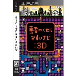 セール対象品〔中古品〕  勇者のくせになまいきだ:3D 【PSP】