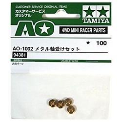 【ミニ四駆】 AO-1002 メタル軸受けセット