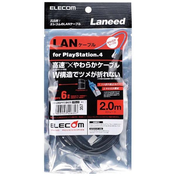 LANケーブル CAT6 やわらか 2m ブラック (PS4対応) [GM-LDGPYT/BK20]