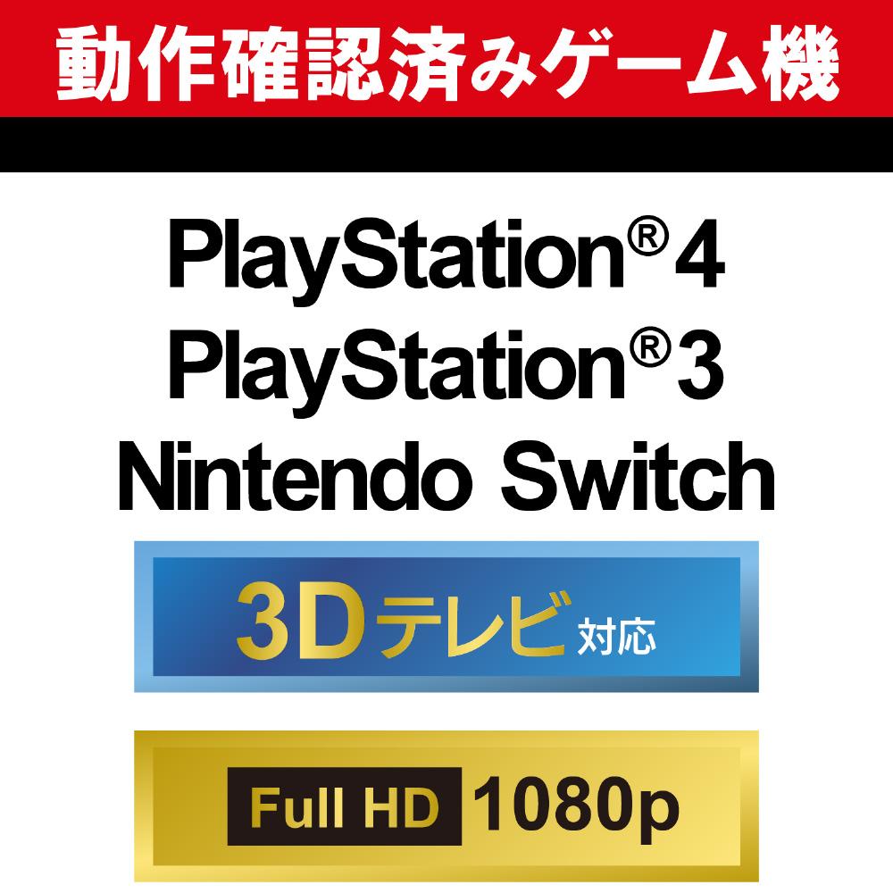エレコム HDMI切替器 ホワイト 【PS4/PS3/XboxOne/Xbox360/Wii U】 [GM-DHSW31WH]_1