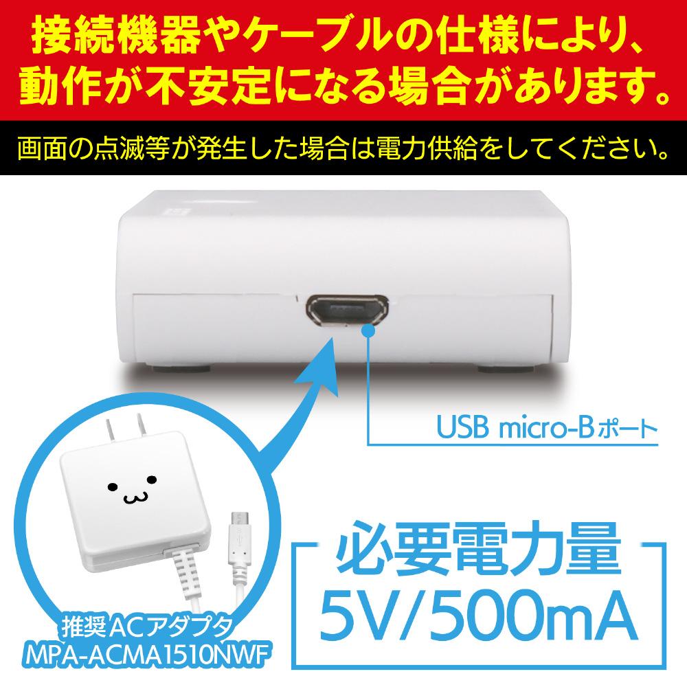 エレコム HDMI切替器 ホワイト 【PS4/PS3/XboxOne/Xbox360/Wii U】 [GM-DHSW31WH]_6