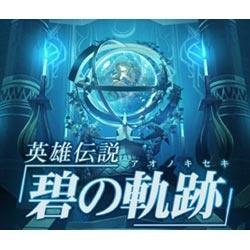 英雄伝説 碧の軌跡 ドラマCD同梱版【PSP】