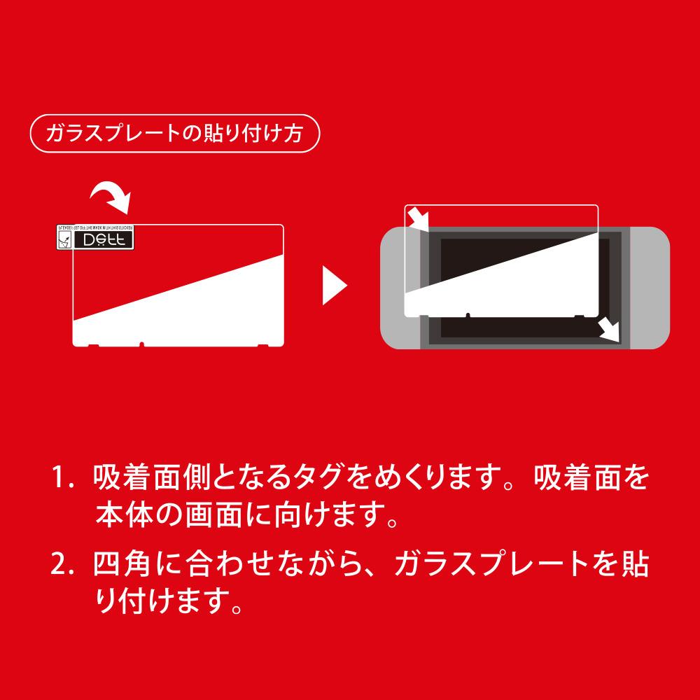 任天堂スイッチ用ガラスフィルム 透明タイプ [Switch] [BKS-NSG3F] 【ビックカメラグループオリジナル】_3