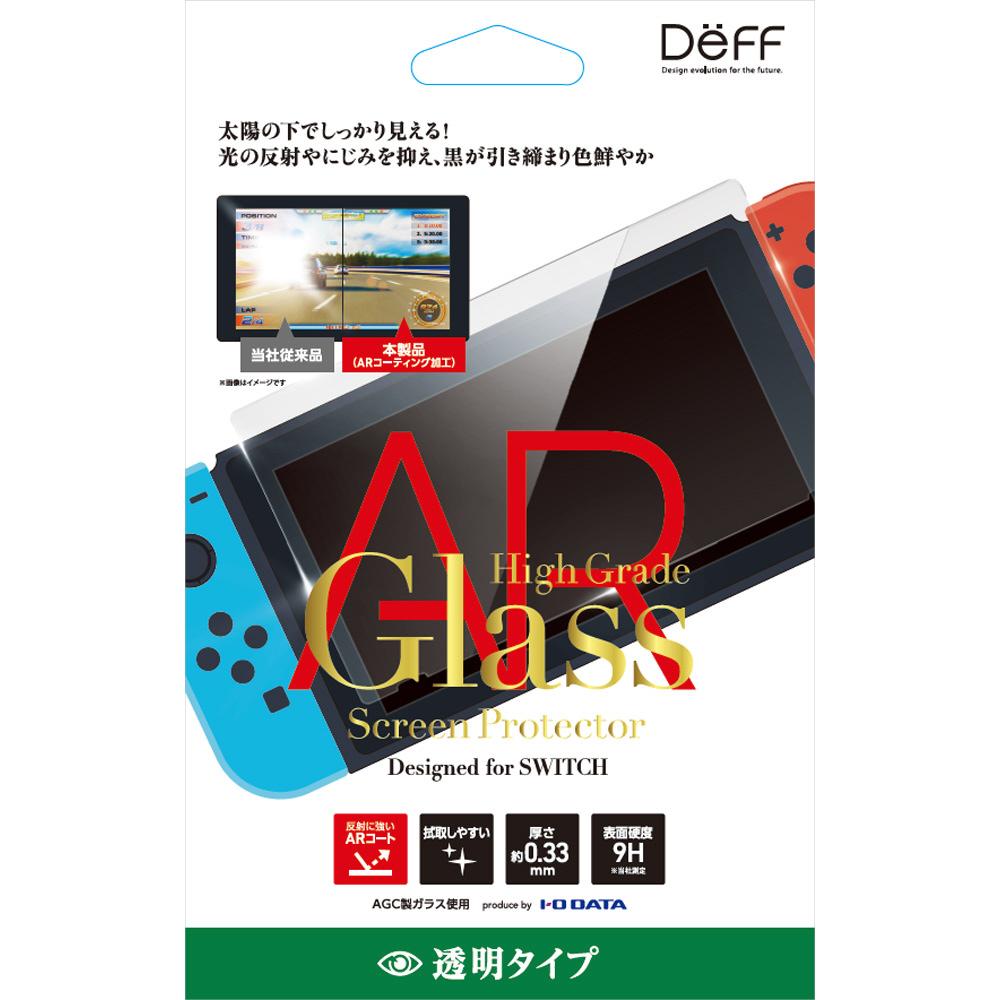 【ビックカメラグループオリジナル】 任天堂Switch用 ガラスフィルム ARコート対応 透明タイプ [BKS-NSG3AF]