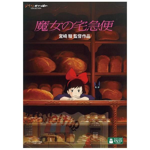 魔女の宅急便 DVD