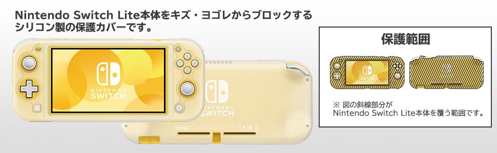 シリコンカバー for Nintendo Switch Lite NS2-024 NS2-024_9