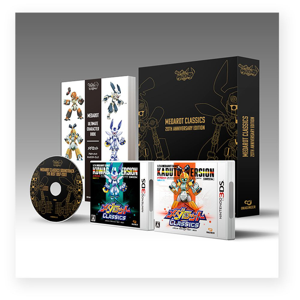 メダロット クラシック 20th Anniversary Edition【3DSゲームソフト】   [ニンテンドー3DS]