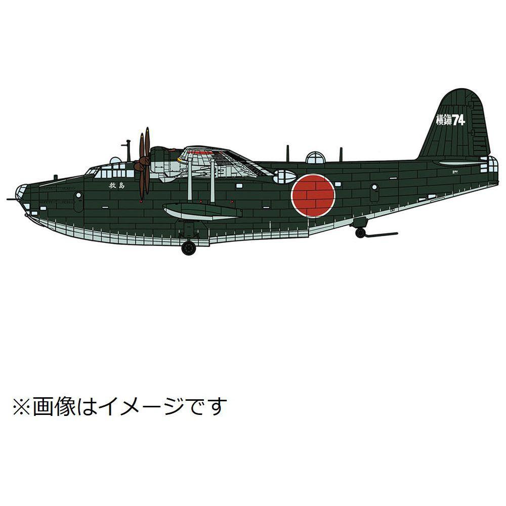 "1/72 川西 H8K1 二式大型飛行艇 11型 ""高官輸送機 敷島"" プラモデル"