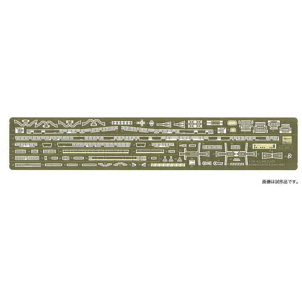 1/700 駆逐艦 夕雲型 ディテールアップ エッチング B(朝霜用)