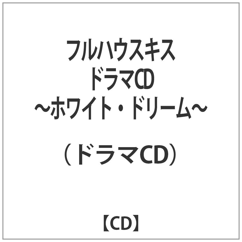 【在庫限り】 フルハウスキス ドラマCD 〜ホワイト・ドリーム〜 CD