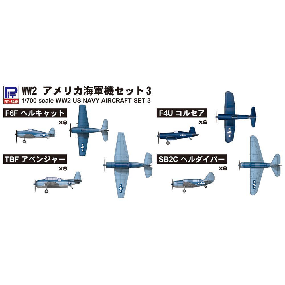 1/700 スカイウェーブシリーズ WW2 アメリカ海軍機セット 3