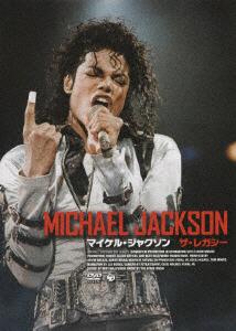 マイケル・ジャクソン ザ・レガシー マイケルの遺産〜栄光と苦悩の軌跡を追う 【DVD】   [DVD]