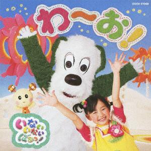 (キッズ)/いないいないばあっ! わ〜お! 【CD】   [(キッズ) /CD]