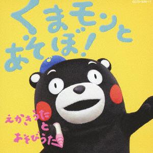 (キッズ)/くまモンとあそぼ! えかきうた と あそびうた 【CD】   [(キッズ) /CD]