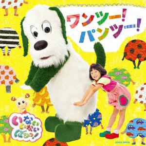 (キッズ)/NHK いないいないばあっ! ワンツー!パンツー! 【CD】