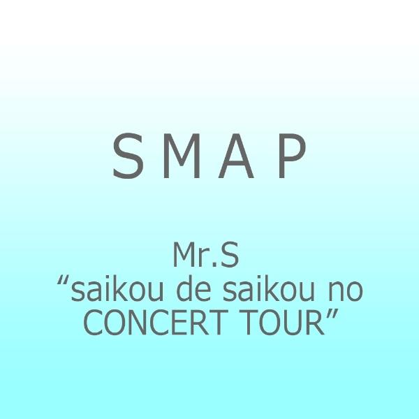 "SMAP / Mr.S ""saikou de saikou no CONCERT TOUR"" 【DVD】"