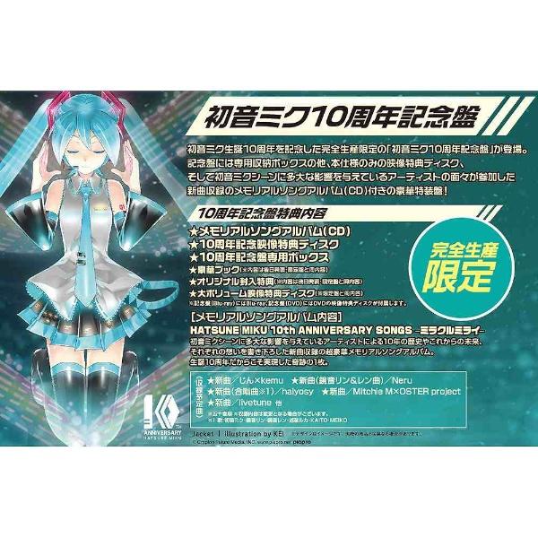 初音ミク 「マジカルミライ 2017」 初音ミク10周年記念盤 完全生産限定 DVD