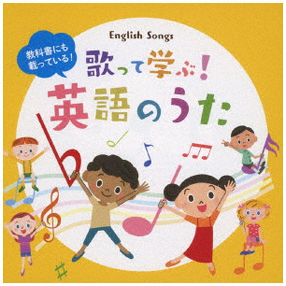 (童謡/唱歌)/ 教科書にも載っている!歌って学ぶ!英語のうた