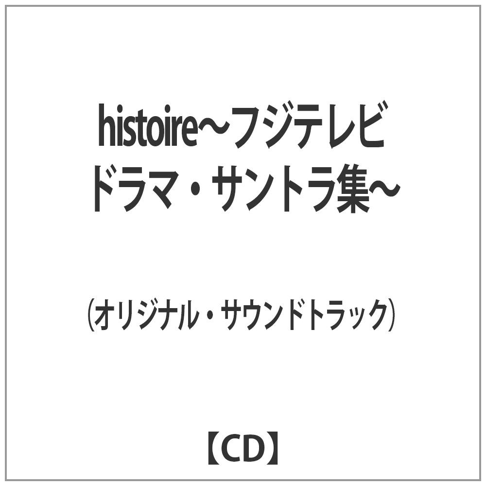 (オリジナル・サウンドトラック)/histoire〜フジテレビドラマ・サントラ集〜 CD