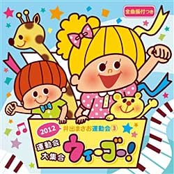 (教材)/2012 井出まさお運動会3 運動会作品大集合〜ウィーゴー!〜 【CD】   [(教材) /CD]