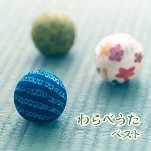 (童謡/唱歌)/BEST SELECT LIBRARY 決定版:わらべうた ベスト 【CD】
