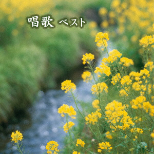 (童謡/唱歌)/BEST SELECT LIBRARY 決定版:唱歌 ベスト 【CD】