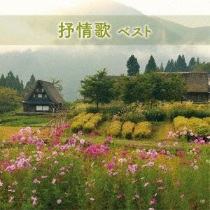 (童謡/唱歌)/BEST SELECT LIBRARY 決定版:抒情歌 ベスト 【CD】