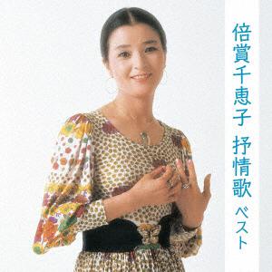 倍賞千恵子/BEST SELECT LIBRARY 決定版:倍賞千恵子 抒情歌 ベスト 【CD】