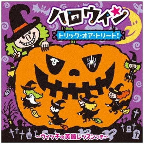 (キッズ)/ハロウィン トリック・オア・トリート!〜ウィッチの英語レッスンつき CD