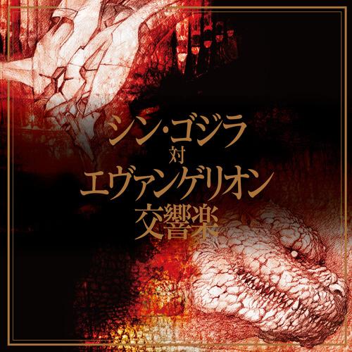 シン・ゴジラ対エヴァンゲリオン交響楽通常盤 CD