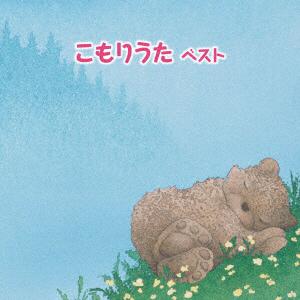 こもりうた ベスト キング・ベスト・セレクト・ライブラリー2019 CD