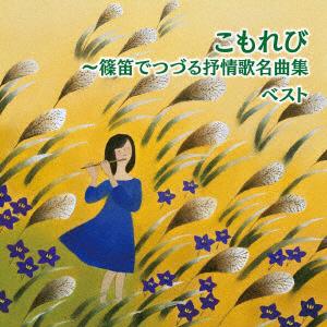 福原百華 / こもれび-篠笛でつづる抒情歌名曲集キングベスト CD