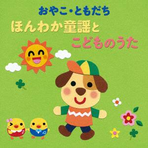 おやこ・ともだち ほんわか童謡とこどものうた0-4才 CD