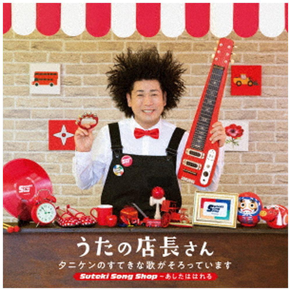 タニケン / うたの店長さん CD