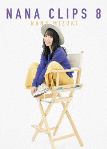 水樹奈々 / NANA CLIPS 8 DVD