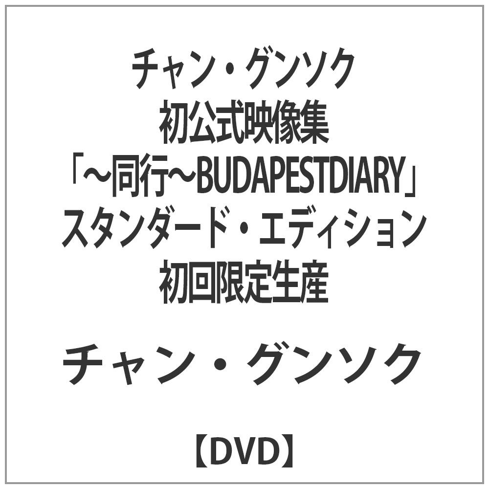 チャン・グンソク初公式映像集『〜同行〜BUDAPESTDIARY』スタンダード・エディション 初回限定生産 【DVD】