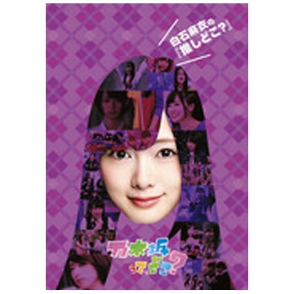 乃木坂46/白石麻衣の『推しどこ?』 【DVD】