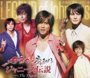 A.B.C-Z/ABC座2013 ジャニーズ伝説(The Digest) BD