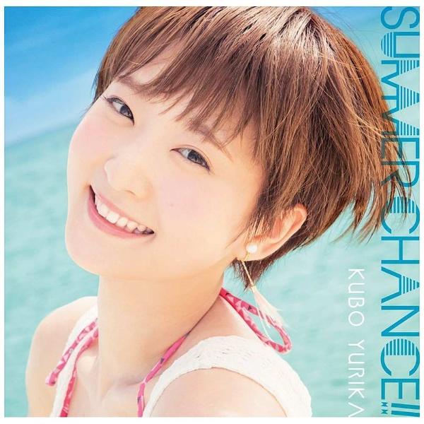 久保ユリカ / SUMMER CHANCE!! 初回限定盤 CD