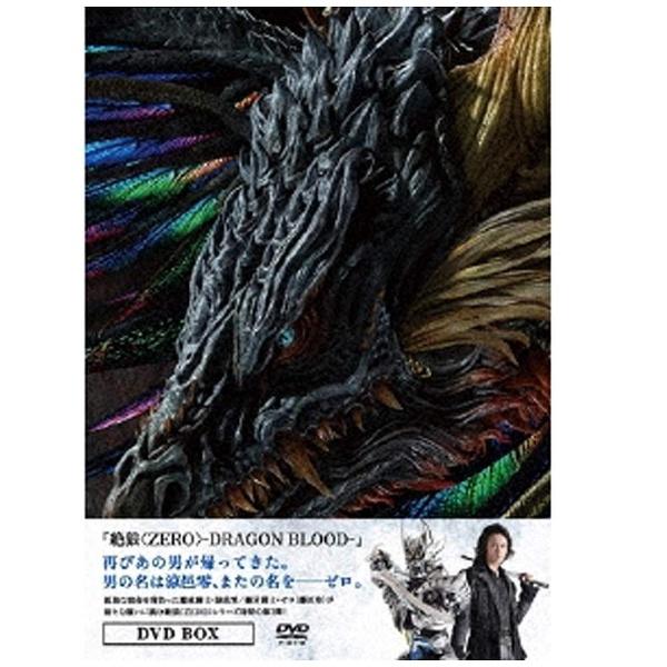 絶狼<ZERO>-DRAGON BLOOD- DVD BOX