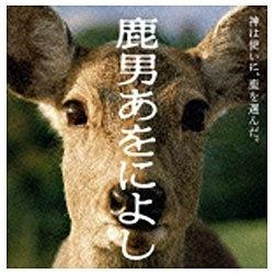 佐橋俊彦(音楽)/フジテレビ系ドラマ 鹿男あをによし オリジナル・サウンドトラック 【CD】   [佐橋俊彦(音楽) /CD]