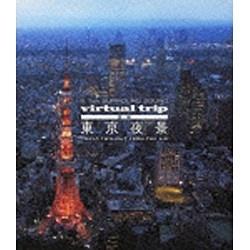 virtual trip 空撮 東京夜景 TOKYO TWILIGHT FROM THE AIR 【ブルーレイ ソフト】   [ブルーレイ]