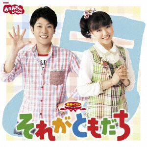 (キッズ)/NHKおかあさんといっしょ 最新ベスト それがともだち 【CD】   [CD]