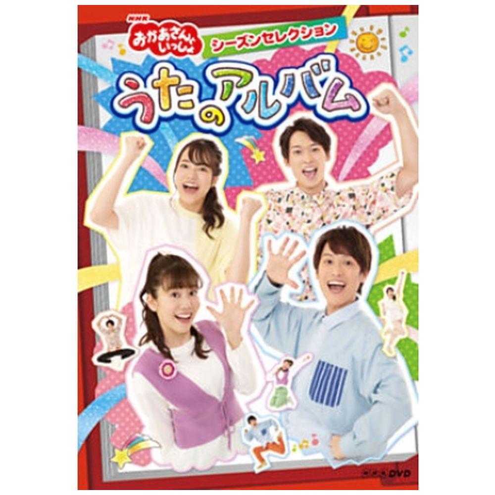 NHKおかあさんといっしょ シーズンセレクション うたのアルバム